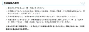 札幌市生活保護要件