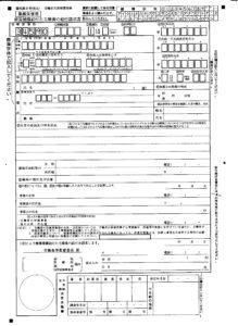 労災申請書様式5号