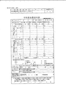 労災申請書様式8号別紙平均賃金算定内訳