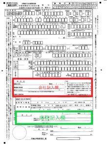 労災申請書様式8号表記入箇所