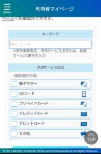 マイナポイント決済選択画面