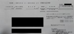 ドコモ株最後の配当金
