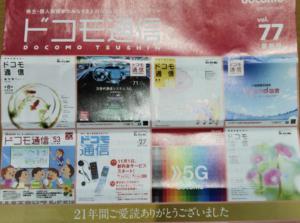 ドコモ通信vol.77最終号