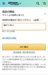 Amazon返品理由2