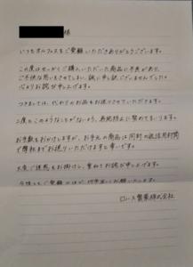 ロハスからの手紙