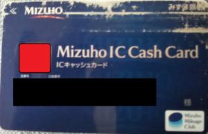 みずほ銀行キャッシュカード再発行手順