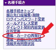 みずほ銀行キャッシュカード再発行手続き2